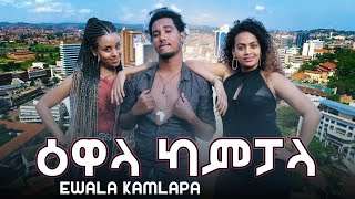 Ewala Kampala | ዕዋላ ካምፓላ - New Eritrean Short Comedy 2020