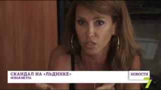 Скандал на одесской «Льдинке»