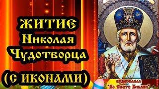 Житие святителя Николая архиепископа Мирликийского чудотворца 22 мая