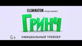 Гринч – похититель Рождества   (рус.)Трейлер