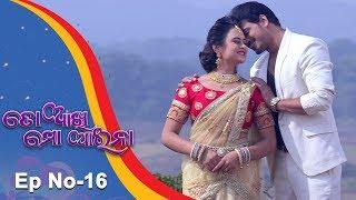 To Akhi Mo Aaina | Full Ep 16 18th Jan 2018 | Odia Serial TarangTV