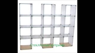Стеклянные витрины в Киеве и по всей Украине (044) 390-75-84(, 2013-09-10T11:57:40.000Z)