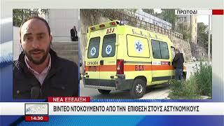 ΣΚΑΪ Ειδήσεις | Βίντεο ντοκουμέντο από την επίθεση στους αστυνομικούς | 12/11/2018