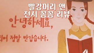 앤 덕후의 내 이름은 빨강머리 앤, 전시 꼼꼼 리뷰?/…