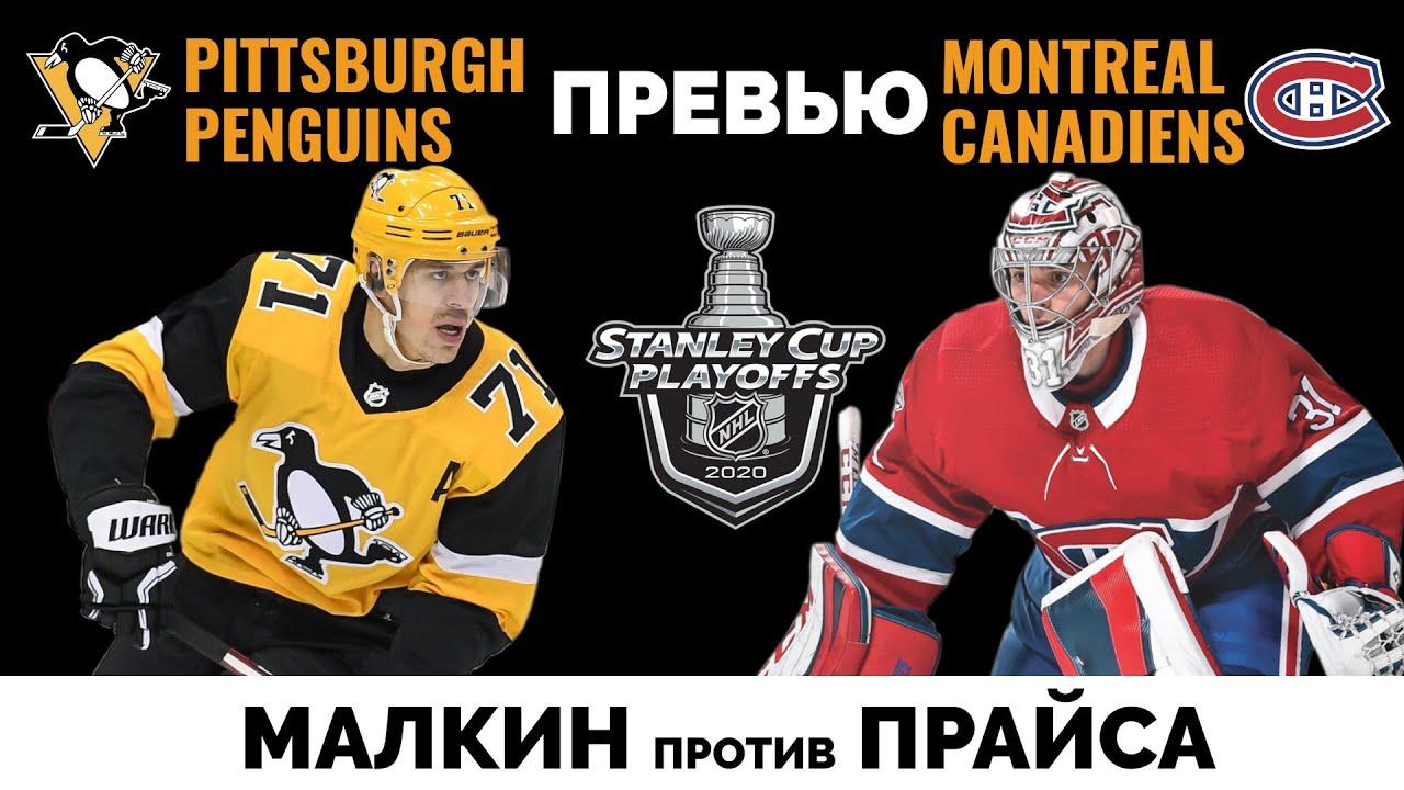Питтсбург - Монреаль. НХЛ: превью квалификации Кубка Стэнли 2020. Малкин против Прайса