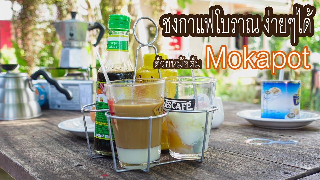 กาแฟสดด้วยหม้อต้ม mokapot ชงแบบ กาแฟโบราณ