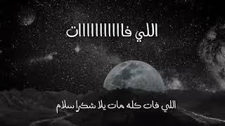 اللي فات كله مات يلا شكرا سلام 😥حالات واتس 😉احمد سعد