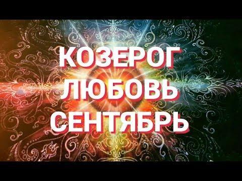 КОЗЕРОГ. Любовный Таро прогноз на сентябрь 2019 г. Онлайн гадание на любовь.