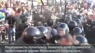 Битва за храм российские священники бьются с украинскими националистами
