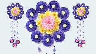 কাগজের তৈরি জিনিস | Amazing Paper Crafts Wall Hanging | কাগজের ফুল বানানো | হাতের তৈরি জিনিস