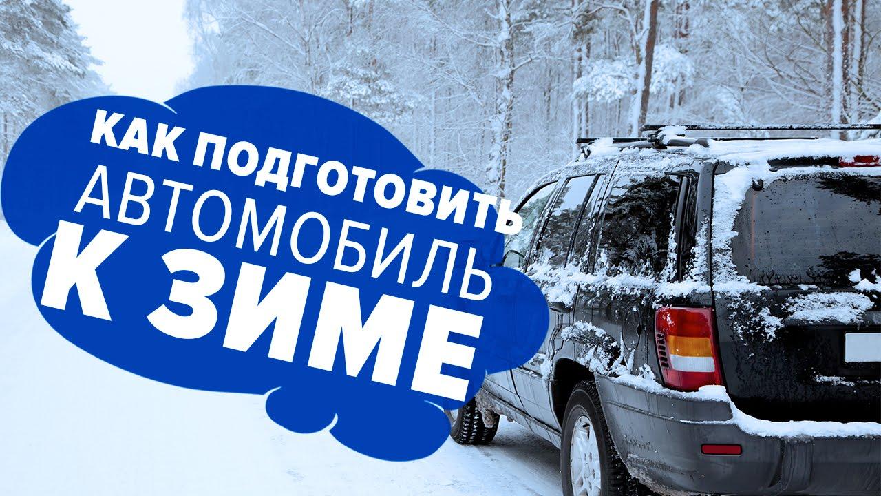 Как подготовить автомобиль к зиме | Лайфхакер