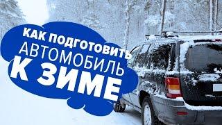 видео Как подготовить автомобиль к зиме?