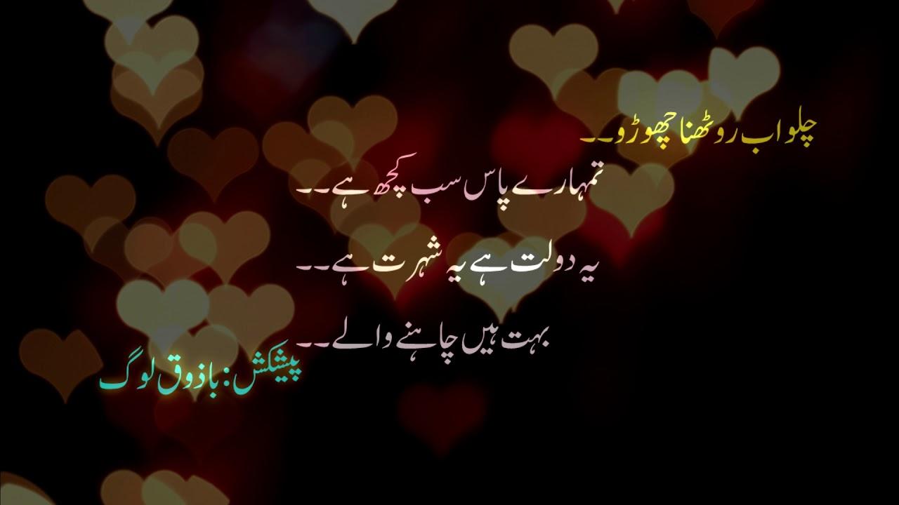 Ruthna Poem