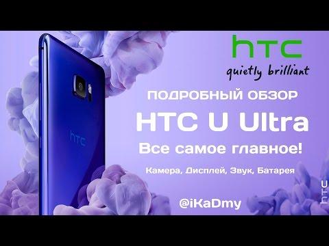Обзор HTC U Ultra: Все самое главное!