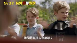 【校外打怪教學】Little Monsters 10秒預告 ~ 09/27 老屍不怕