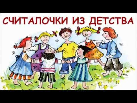 Изображение предпросмотра прочтения – «Забавы на переменке» читают произведение «Считалочки» (Русский фольклор )