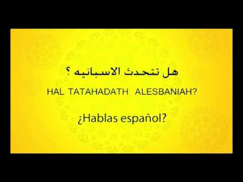 Frases en arabe youtube for Expresiones cortas