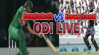 Bangladesh Vs New zealand ODI Live Stream || বাংলাদেশ বনাম নিউজিল্যান্ড ওয়ান্ডে লাইভ || Ban VS New |
