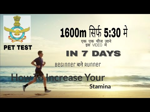 How to increase your Stamina in running����