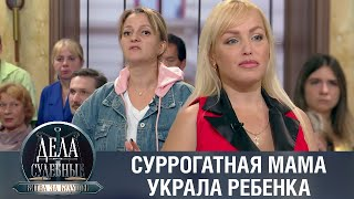 Дела судебные с Алисой Туровой. Битва за будущее. Эфир от 23.04.21