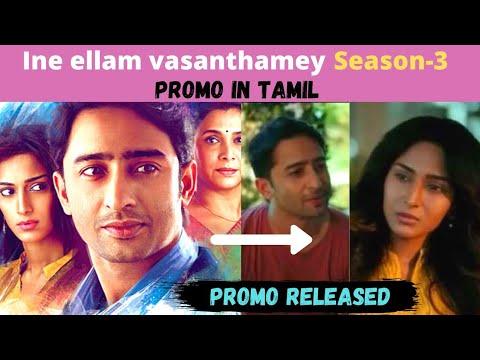 Download ini ellam vasanthamey season 3 Promo in Tamil   Krpkab s3   shaheer sheikh   Erica Fernandez