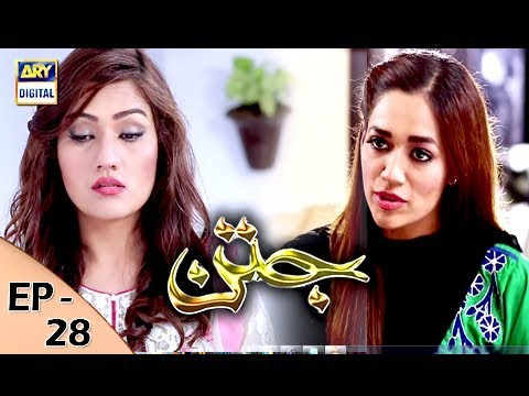 Jatan - Episode 28 - 19th December 2017 - ARY Digital Drama