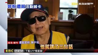 老虎軍團連署挺郭 70歲男激動揮拳毆郭粉