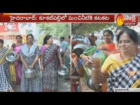Drinking Water Problems in Kukatpally | కూకట్ పల్లిలో మంచినీటి కటకటా..