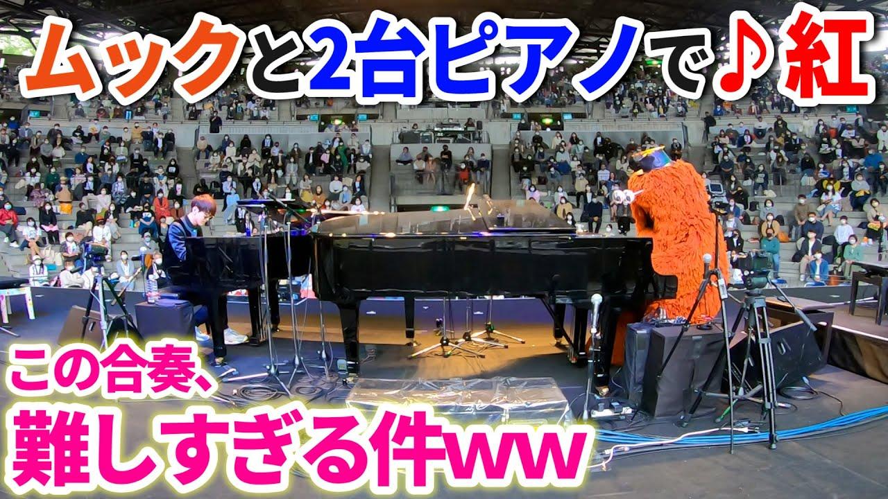 フェスでムックと「紅/X JAPAN」を2台ピアノで弾いたのだが、ムックとのアイコンタクトが難しすぎる件【よみぃ】
