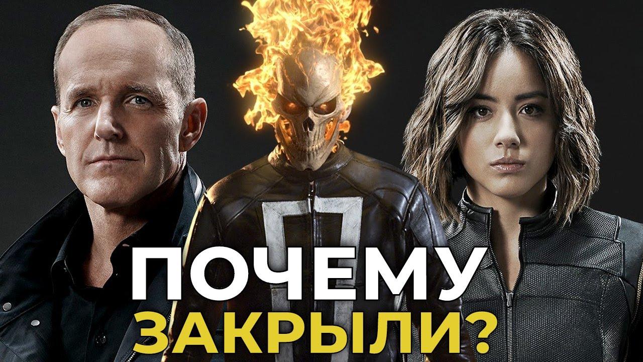 Почему закрыли сериал Агенты ЩИТ, закулисная борьба в Марвел