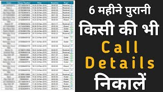 Get Call Details of Any Mobile Number  How You Get Call History  Last 6 Months Call Details
