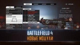 Battlefield 4: Старые и новые модули