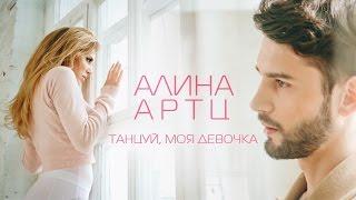 Алина Артц - Танцуй моя девочка