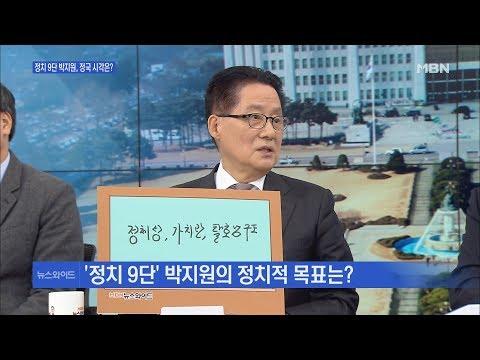 """[송지헌의 뉴스와이드] 박지원 """"문모닝""""에서 """"안모닝""""으로 왜?…통합 반대하는 이유?"""