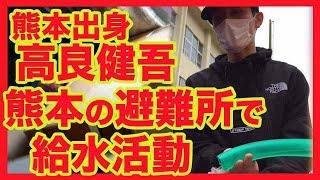 【熊本地震】熊本出身 高良健吾 熊本の避難所で給水活動…お忍びも 熊本...