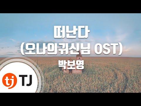 [TJ노래방] 떠난다(오나의귀신님OST) - 박보영 (Leave - Park Bo-young) / TJ Karaoke