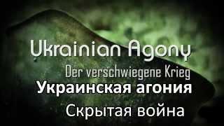 Документальный фильм немецкого режиссера вскрывающий правду про Украину.
