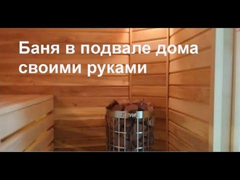 Баня в подвале дома своими руками. Sauna In Basement DIY