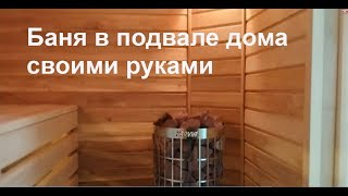 как сделать баню в подвале