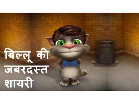 Funny Shayari By Talking Tom || बिल्लू की जबरदस्त शायरी