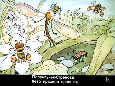 Стрекоза и муравей И.А. Крылов