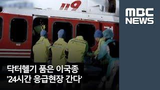 닥터헬기 품은 이국종 '24시간 응급현장 간다'  [뉴스데스크]