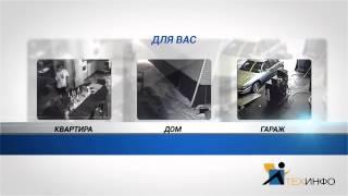 Установка видеонаблюдения в  Москве(, 2014-04-30T07:29:12.000Z)