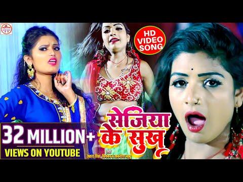 Antra Singh Priyanka का ये वीडियो धूम मचा दिया है - Sejiya Ke Sukh - BHOJPURI VIDEO SONG 2020
