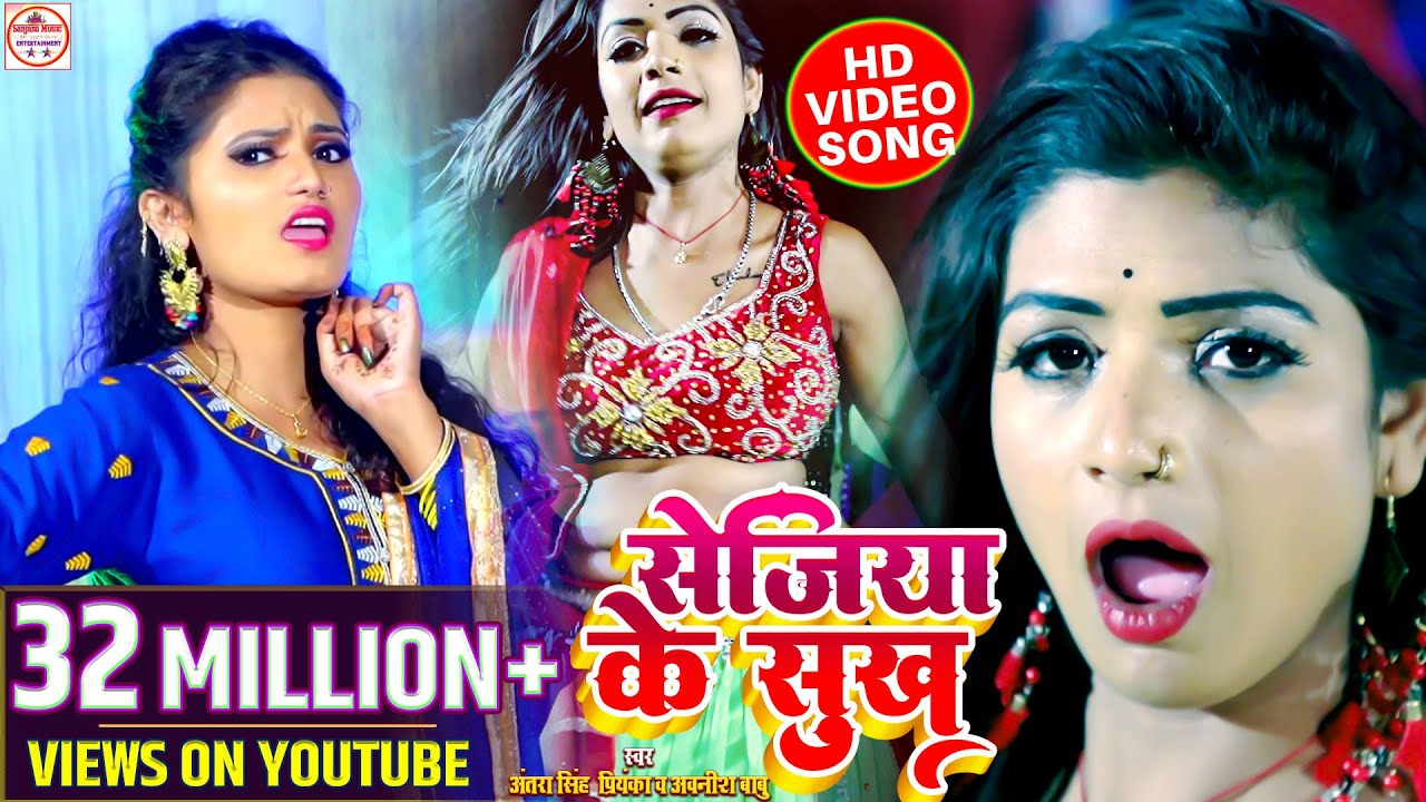 Antra Singh Priyanka का ये वीडियो धूम मचा दिया है - Sejiya Ke Sukh - BHOJPURI VIDEO SONG 2019