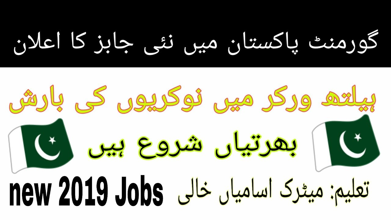 New Jobs Pakistan 2019 | Health Worker Department Jobs | 1500 Vacancies  Pakistan
