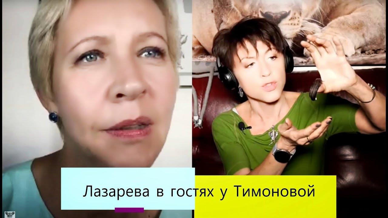 Лазарева в гостях у Тимоновой: бытовой матриархат, детеныши, миграции, смех и метаморфозы