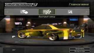 Need for Speed Underground 2 - NISSAN Skyline GTR
