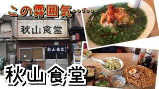 爆盛り? 秋山食堂 (長野県長野市) thumbnail