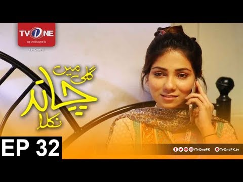 Gali Mein Chand Nikla - Episode 32 - TV One Drama - 11th Novemer 2017